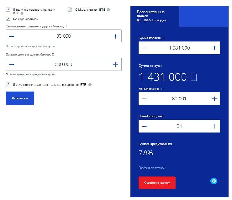 калькулятор рефинансирования автокредита