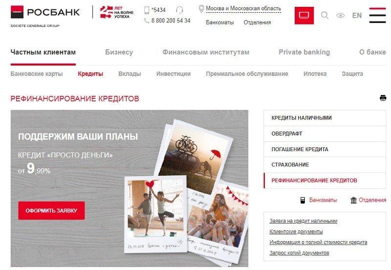 официальный сайт Росбанка