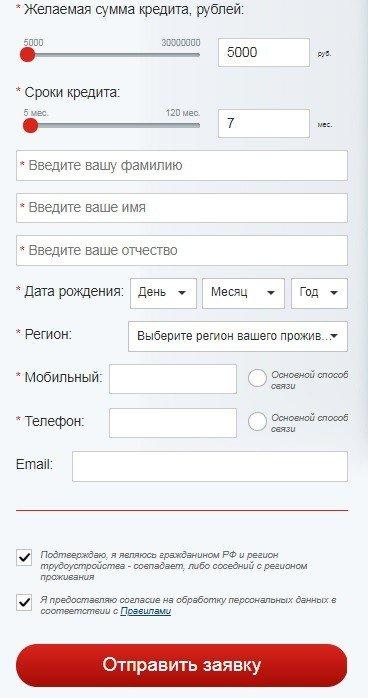 онлайн-заявка Совкомбанк