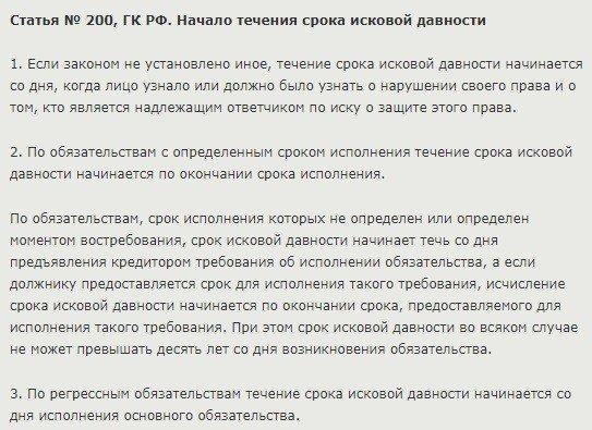 Статья 200 ГК РФ начало срока исковой давности