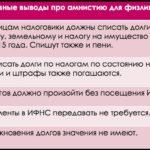амнистия списание долгов ИП