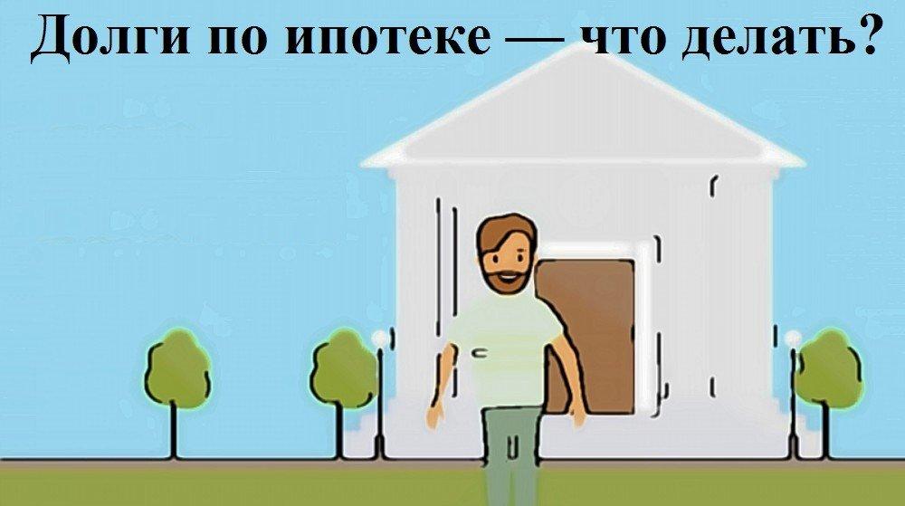 что делать если долги по ипотеке