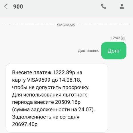 как узнать долг по СМС