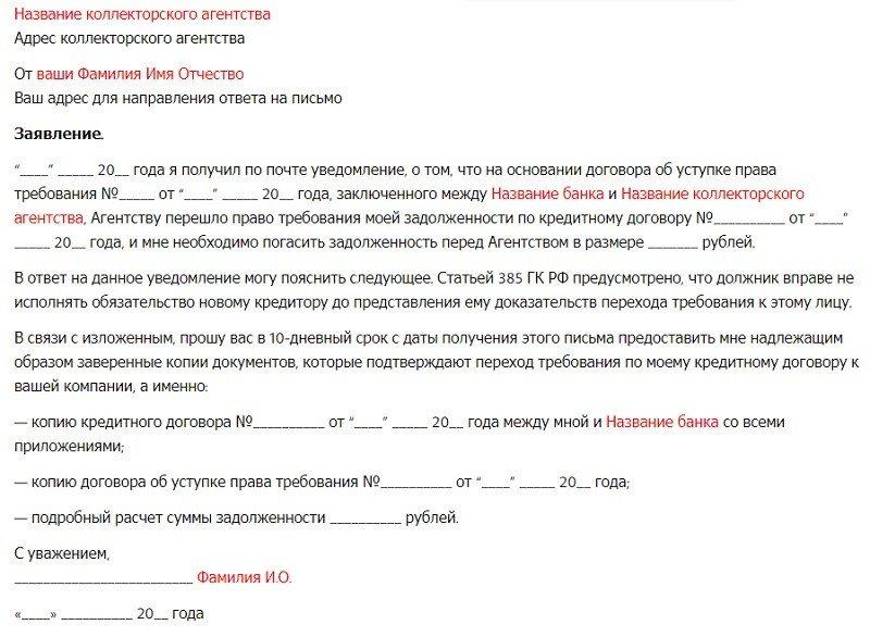 образец письма коллекторам