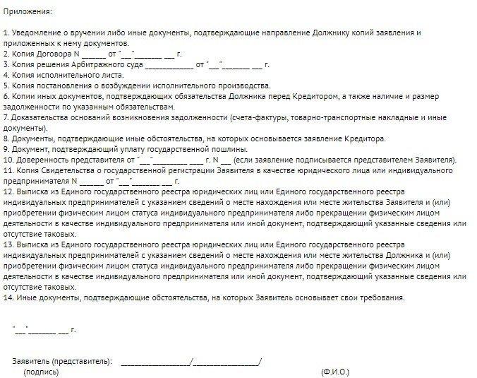 Образец заявления о признания должника банкротом - 3