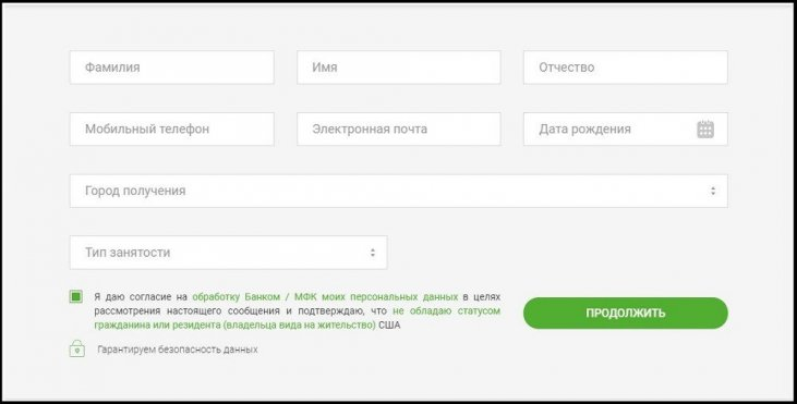 Отправить заявку на кредит онлайн в отп банк