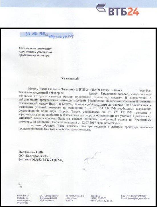 ответ от ВТБ