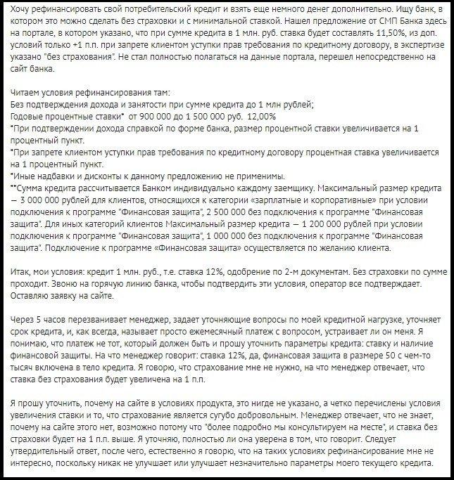 отзывы об СМП Банке 2