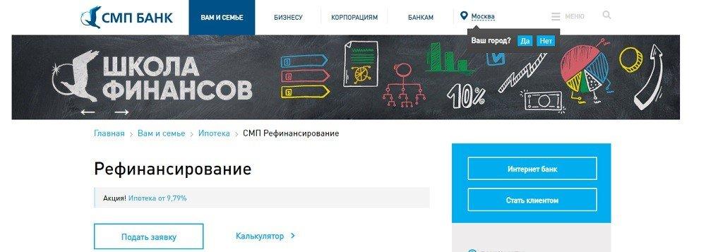 Программа рефинансирования СМП Банка