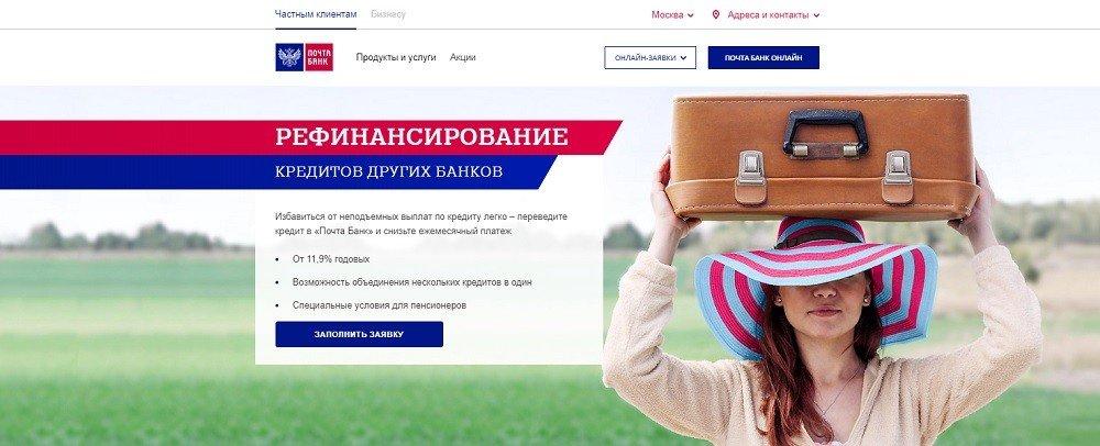 Рефинансирование кредитов других банков в Почта Банке