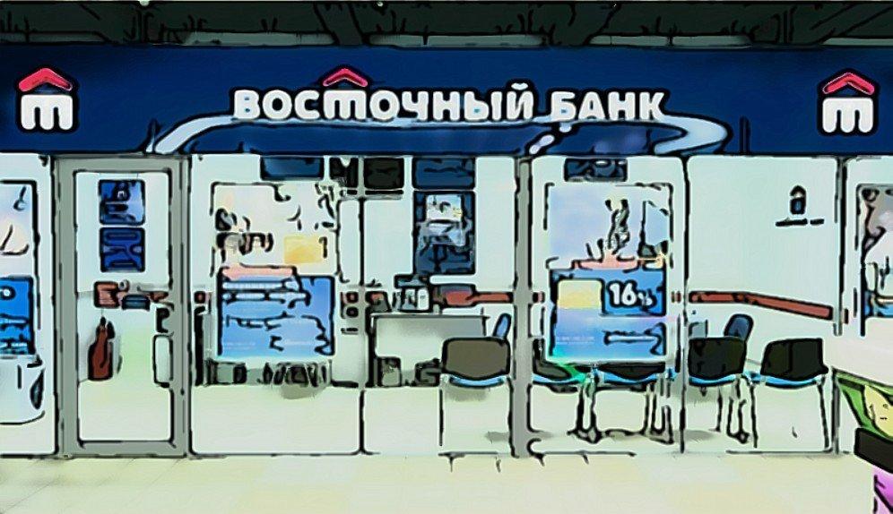 Рефинансирование в восточном банке