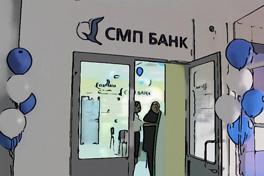 рефининсирование в СМП Банке