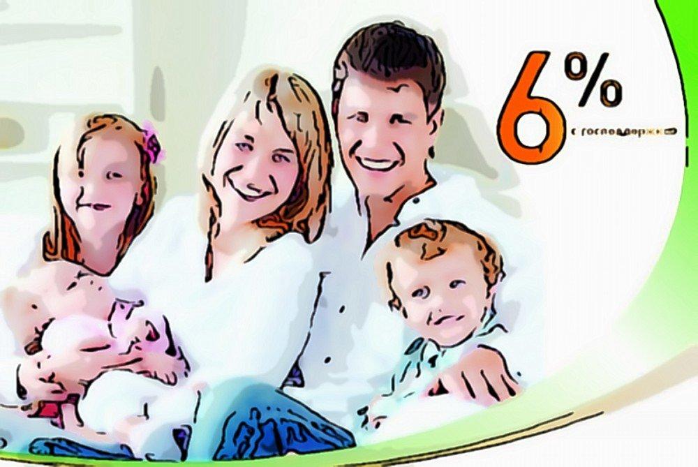 Снижение ставки по ипотеке для многодетных семей