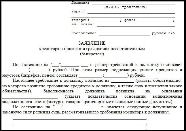 заявление кредитора о признании банкротом