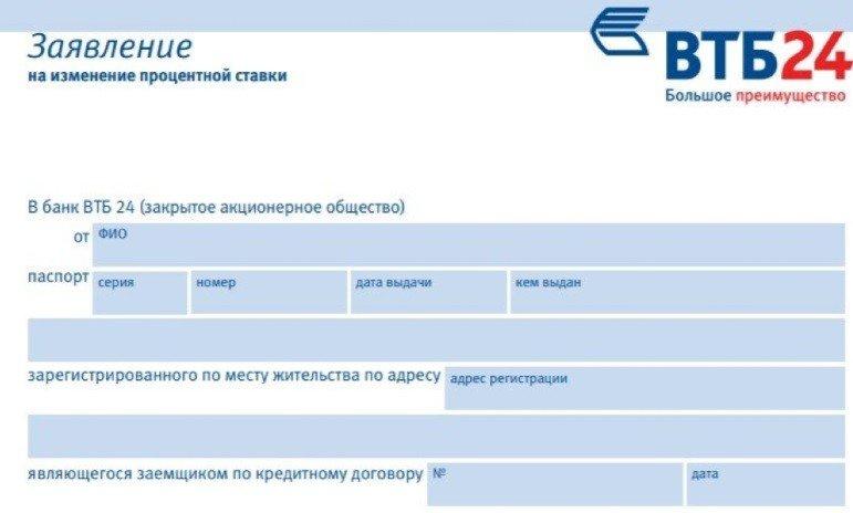 Заявление на изменение ставки в ВТБ24