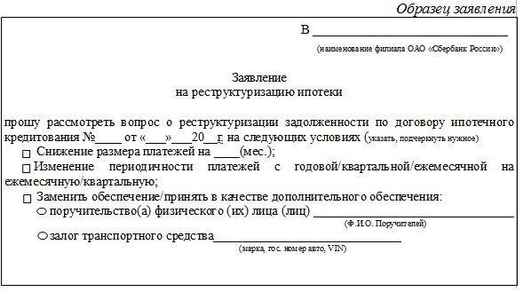 заявление на реструктуризацию