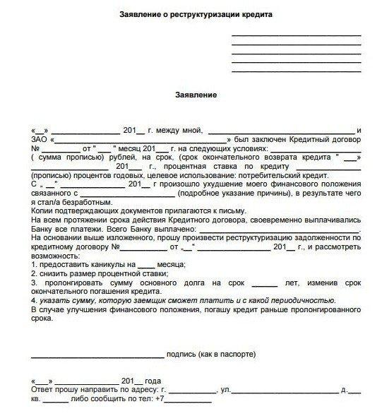 заявление о реструктуризации