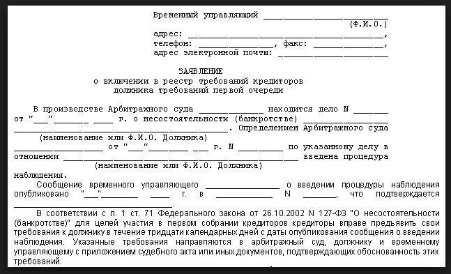 заявление о включении в реестр требований