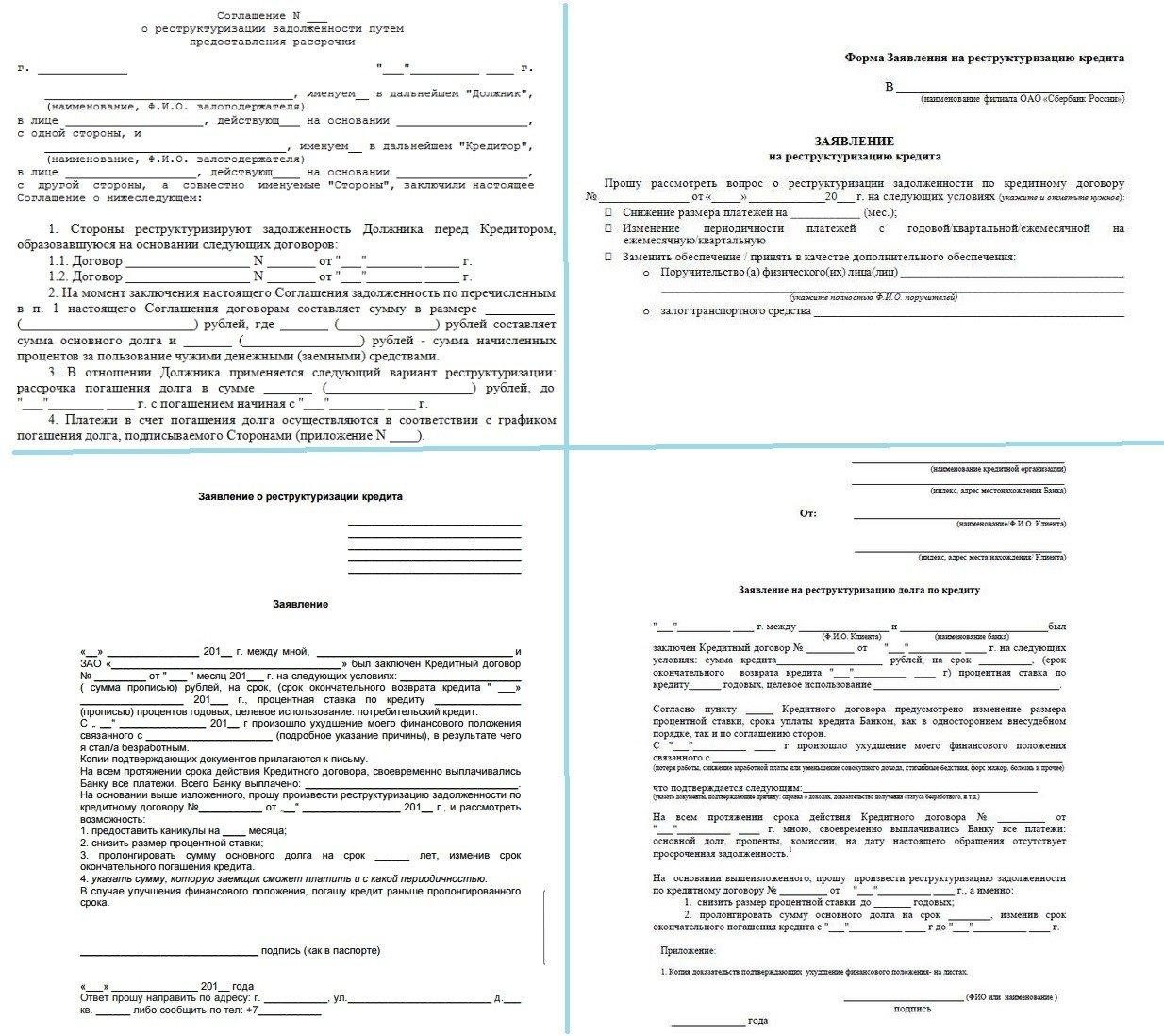 Заявления на реструктуризацию кредита