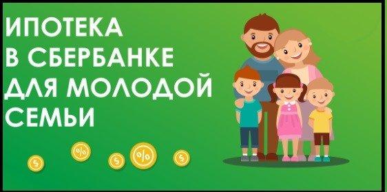 ипотека в сберабанке для молодой семьи
