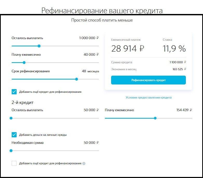 калькулятор рефинансирования Открытие офсайт