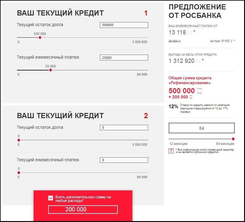 калькулятор рефинансирования в Росбанке офсайт