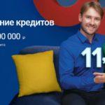 Рефинансирование кредита в УралСиб