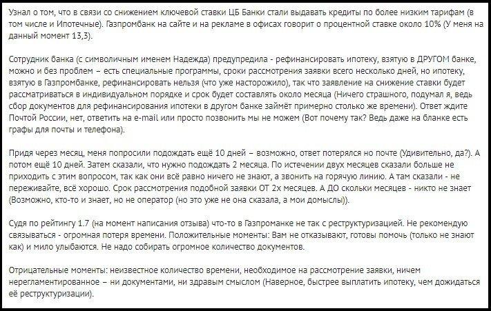 снижение ставки в Газпромбанке отзыв