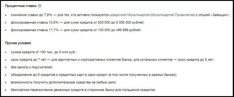 условия перекредитования в ВТБ 24