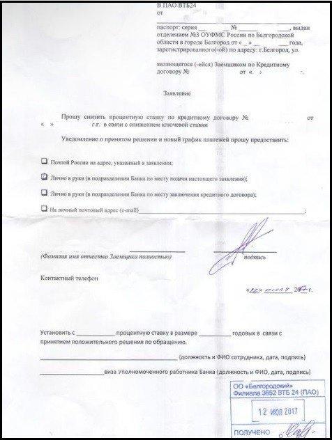 заявление на снижение ставки в ВТБ