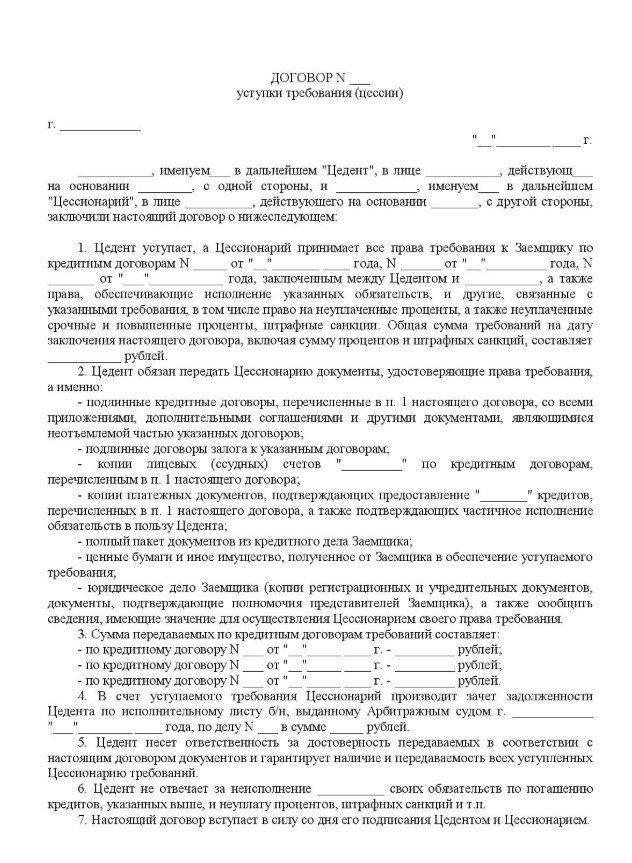 договор уступки требования