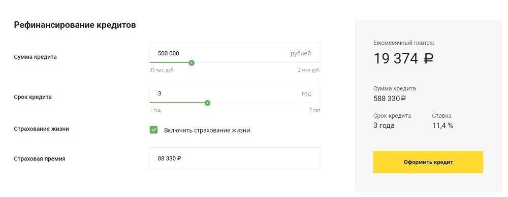 калькулятор официального сайта Уралсиб