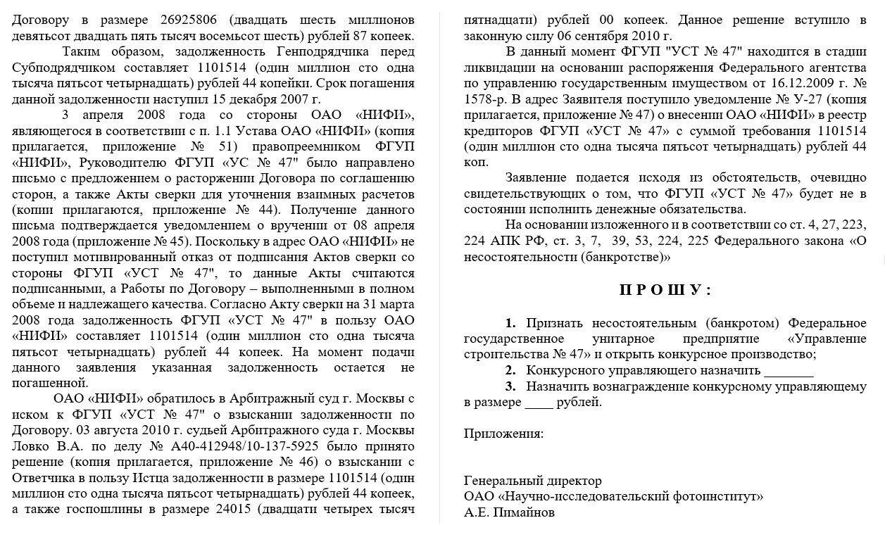 образец заявления страница 3