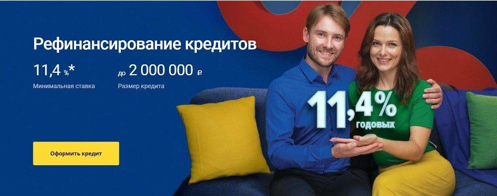 Рефинансирование в Уралсиб
