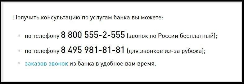 телефоны для контактов
