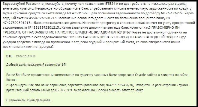 ВТБ отзыв