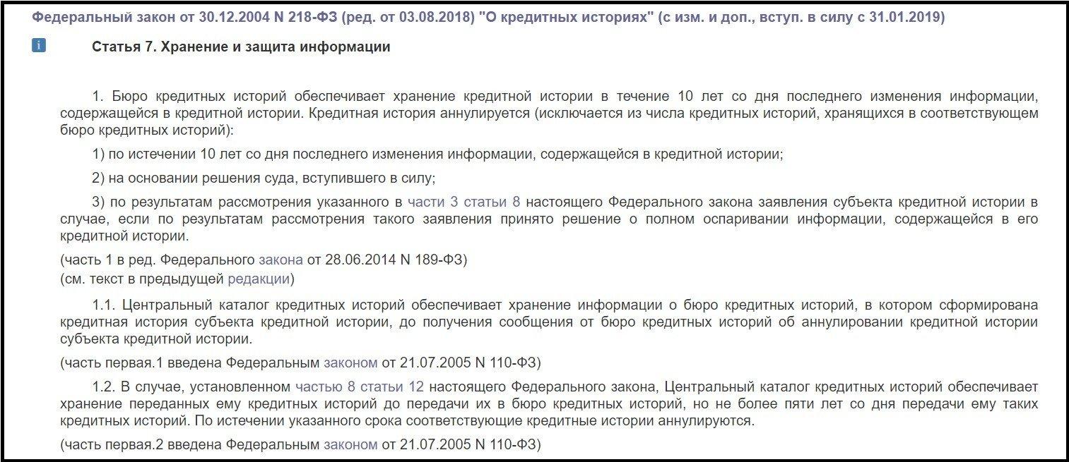 ФЗ 218 статья 7