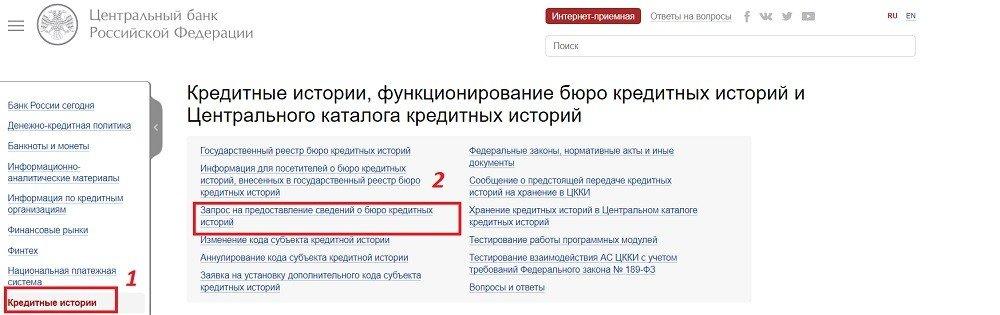 ЦБ РФ 1