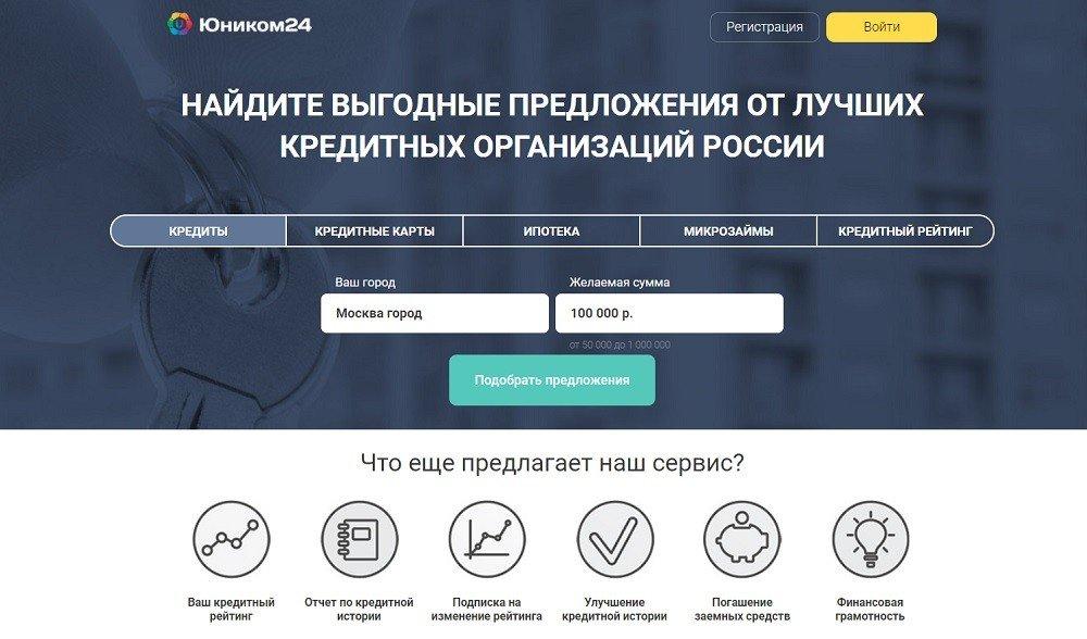 Юником24 официальный сайт