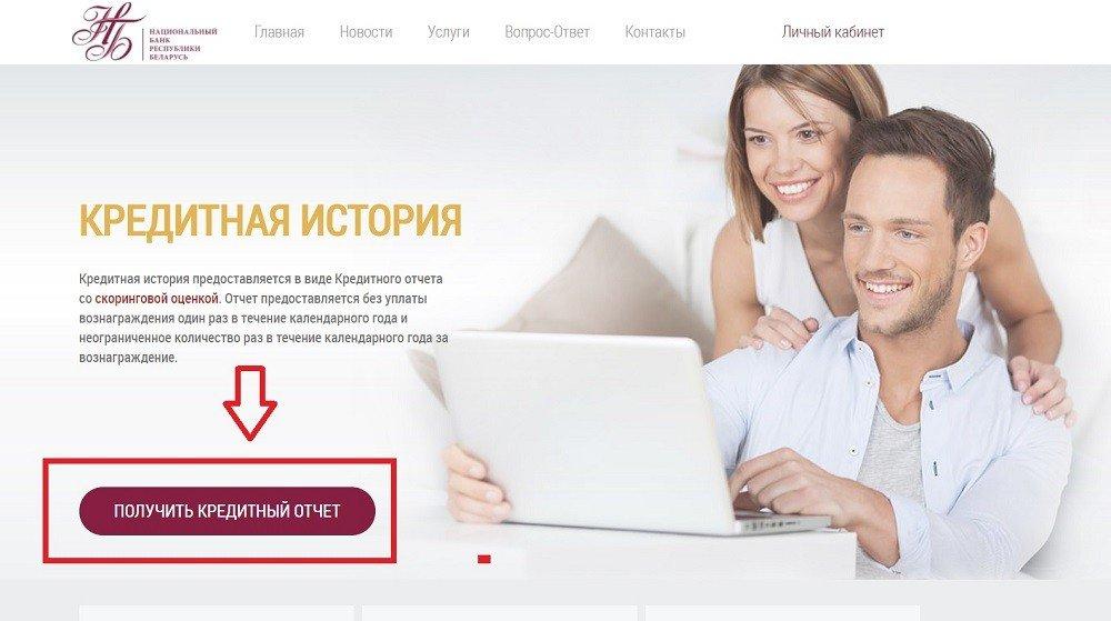 заказ кредитной истории в РБ