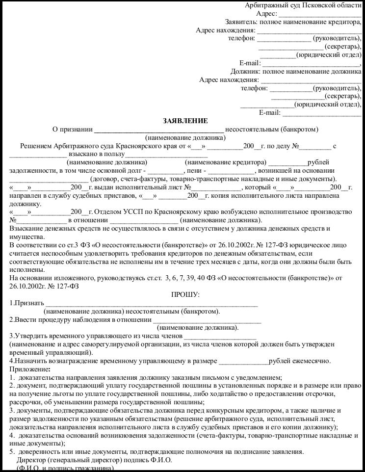 заявление кредитора