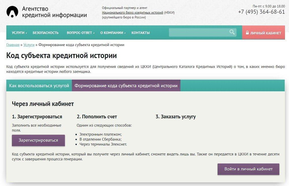 код субъекта КИ онлайн