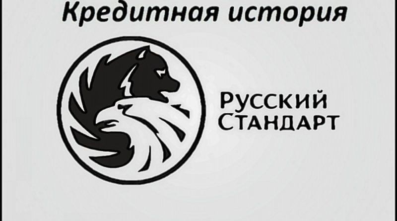 кредитная история бюро Русский стандарт