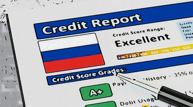 личный кредитный рейтинг россиян