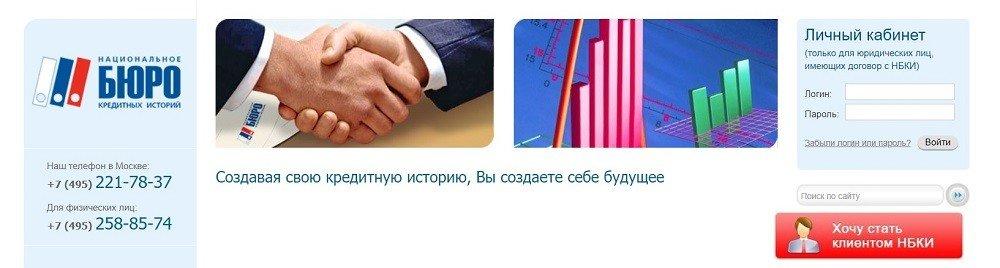 официальный сайт НБКИ