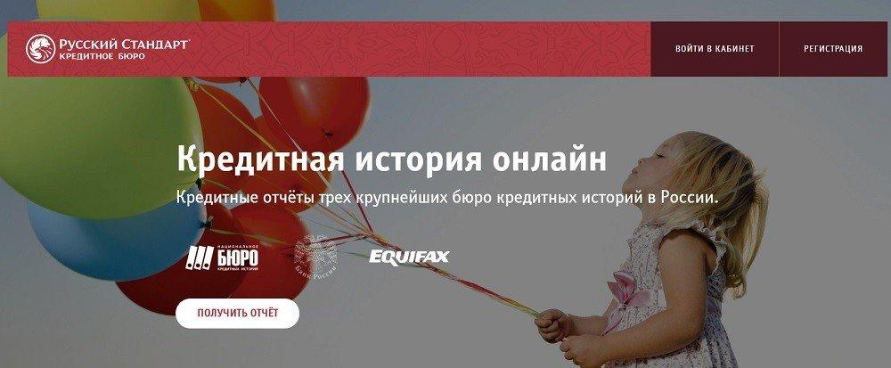 официальный сайт Русский Стандарт