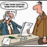 проверка кредитной истории работодателем