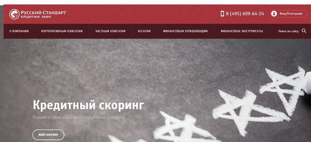 русский стандарт сайт