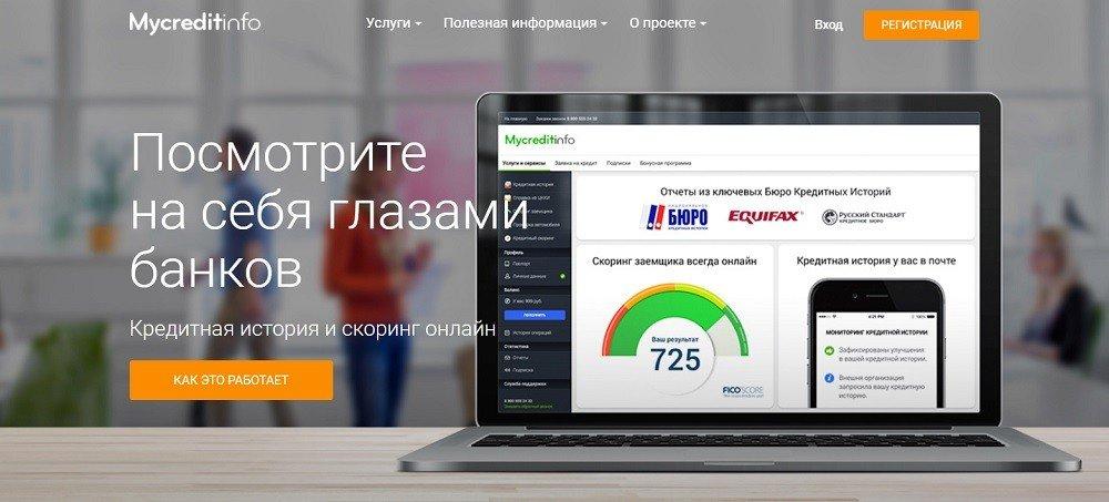 сайт mycreditinfo