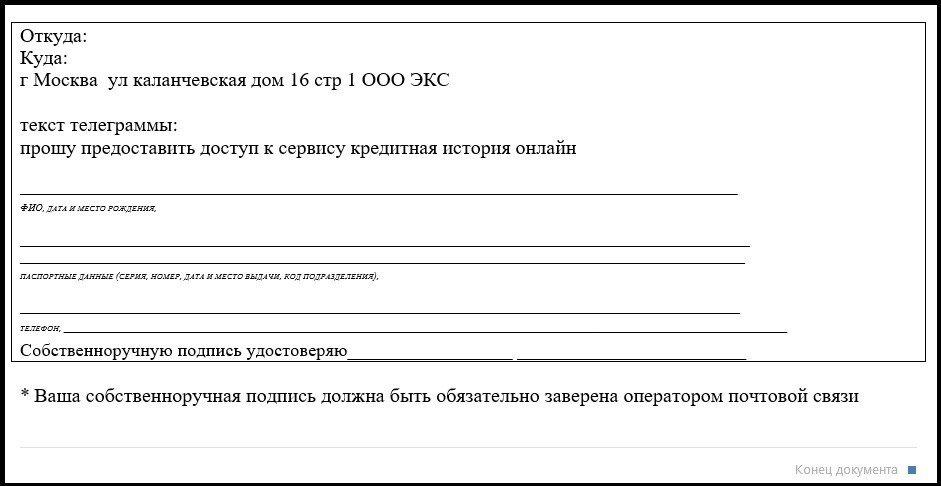 телеграмма бланк